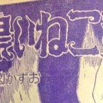 昭和の恐怖マンガ – 楳図かずお