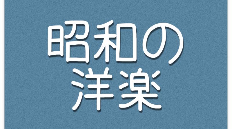 昭和の洋楽