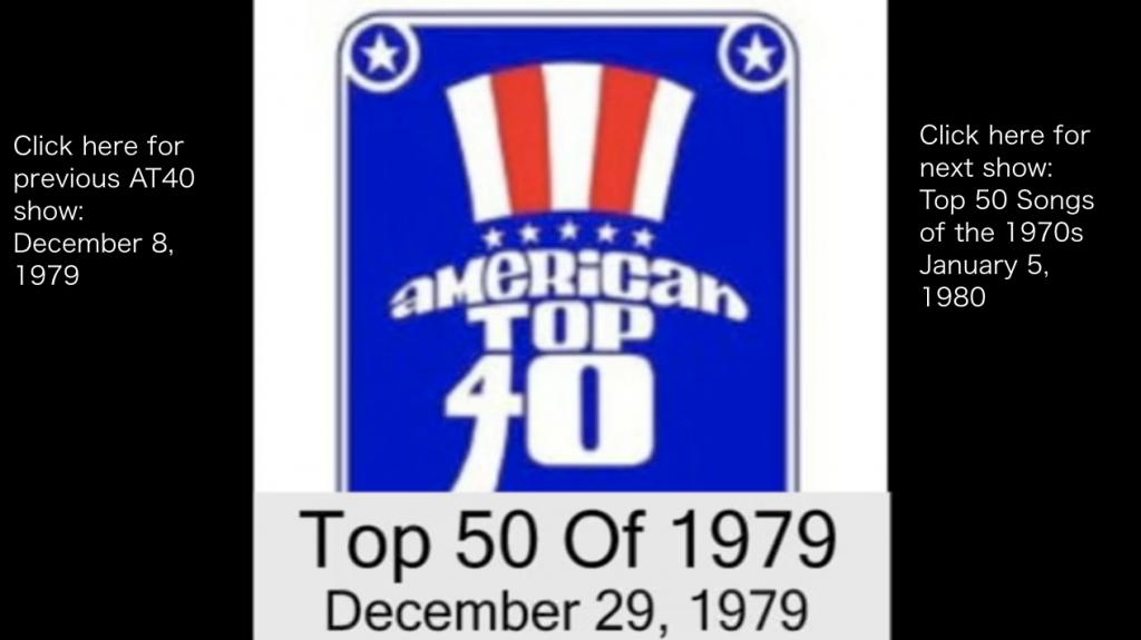 American Top 40 1979 年間Top50   昭和世代の思い出発掘!