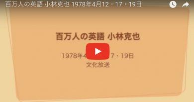 小林克也氏の百万人の英語を聴けるところを見つけました