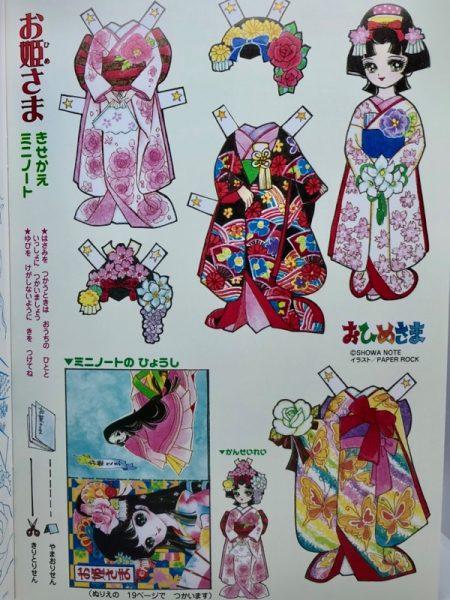 紙の着せ替え人形 着物